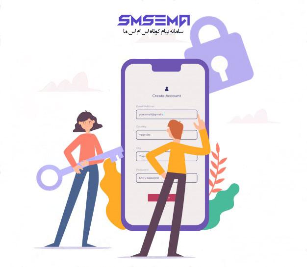 smsema-registration-form