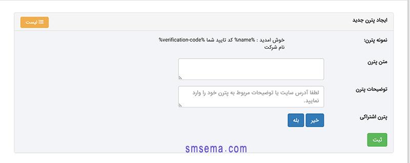 ارسال پیامک از طریق ثبت پترن-سامانه پیامکی اس ام اس ما