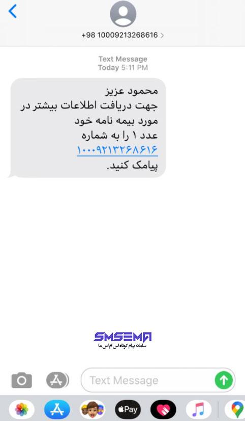 نمونه پیامک ارسال بر اساس ماژول منشی پیامکی-اس ام اس ما