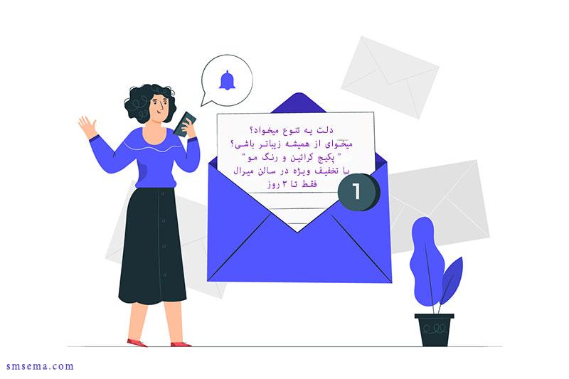 ارسال هدفمند پیام تبلیغاتی - سامانه پیام کوتاه اس ام اس ما