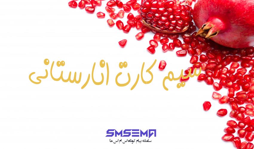 سیم کارت انارستان-سامانه پیام کوتاه اس ام اس ما
